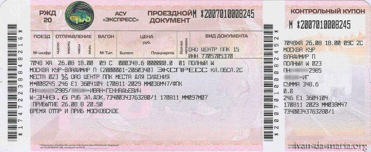 билет на поезд-экспресс.