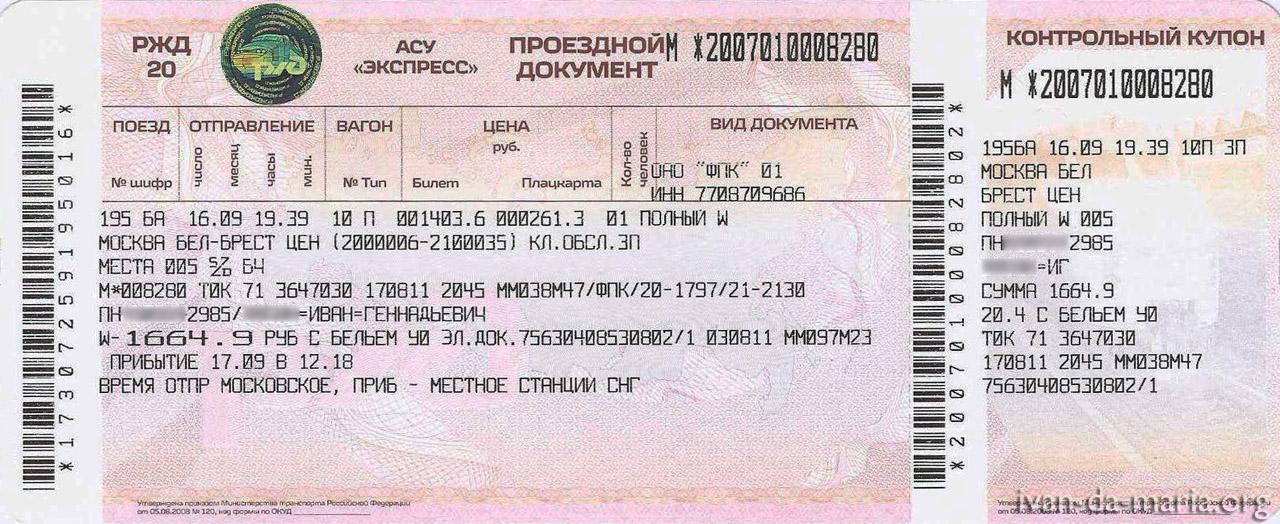 Жд билеты москва-киев цена
