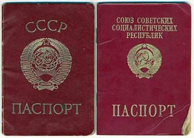 Паспорт СССР. 15 наименований вещей, которые надо взять с собой в путешествие