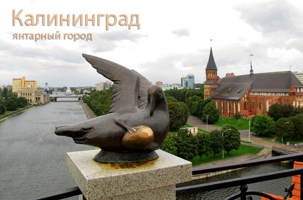 Калининград - Raliningrad - Konigsberg