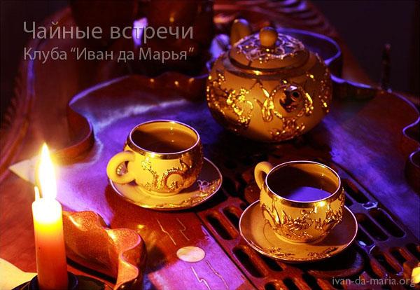 Клуб Иван да Марья: отдых, туры по России, поездки по Золотому кольцу, пешеходные экскурсии по Москве