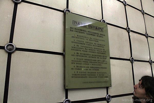 Московское метро. Moscow metro. Экскурсия по московскому метро. Сталинское метро. Московское метро и Сталин. Секретные линии метро. Метро-2