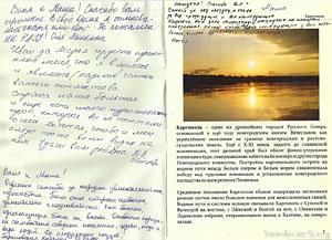 Отзывы о путешествиях с Иваном да Марьей. Иван да Марья отзывы.