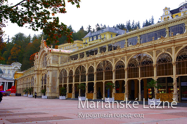 Курорт Марианске-Лазне, Чехия - Mariánské Lázně - Marienbad, Мариенбад