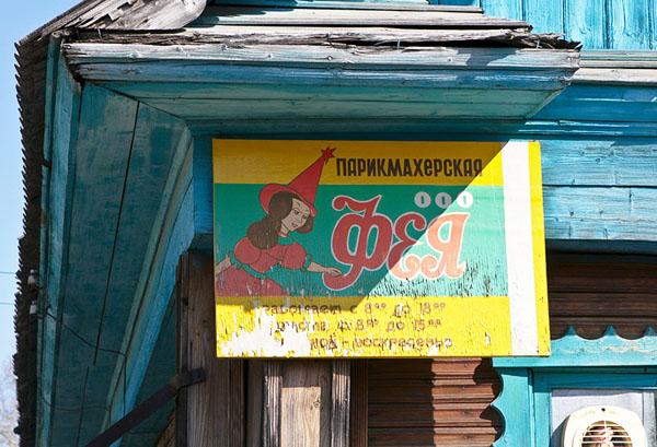 город Судиславль Костромская область фото Судиславля